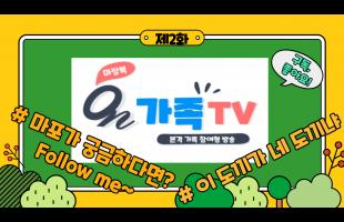 온 가족TV 2화/ 스페셜 게스트 장흥재 님/ 걸어서 마포속으로 1회/ 옛날 옛적에 1회