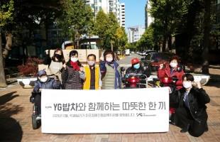 YG밥차와 함께하는 따뜻한 한끼 행사 ( 2020. 10. 29)