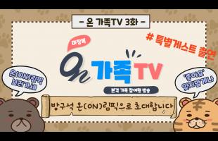 온 가족TV 3화/ 스페셜 게스트 박소정 사회복지사/ 방구석 On림픽 2회