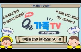 온 가족TV 4화/ 스페셜 게스트 김진억 님/ 옛날 옛적에 2회/ 걸어서 마포속으로 2회