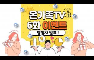 온가족TV 6화 이벤트 당첨자를 발표합니다^^