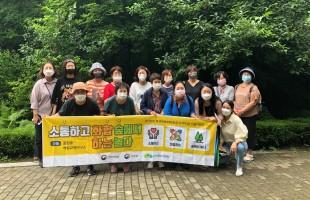 부모자조모임 '힐링타임'  포천 광릉수목원 나들이