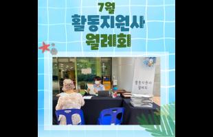 활동지원사 7월 월례회