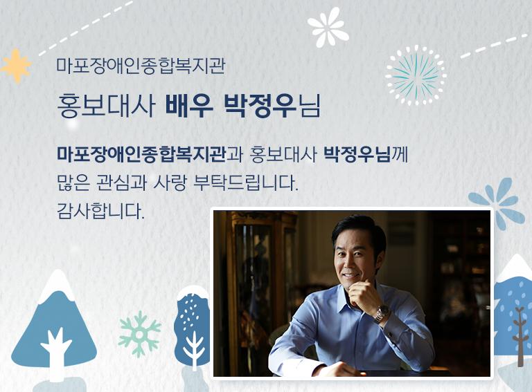 홍보대사 메인배너 - 겨울