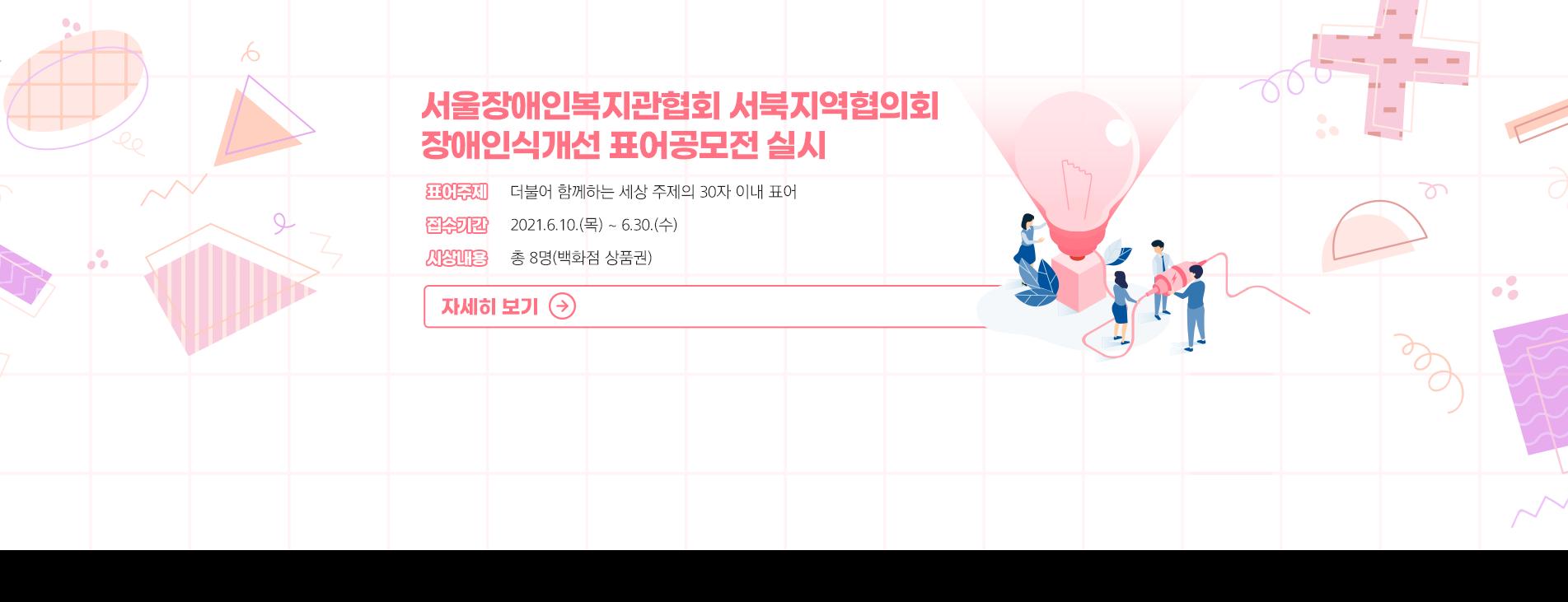 서울장애인복지관협회 서북지역협의회 장애인식개선 표어공모전 실시