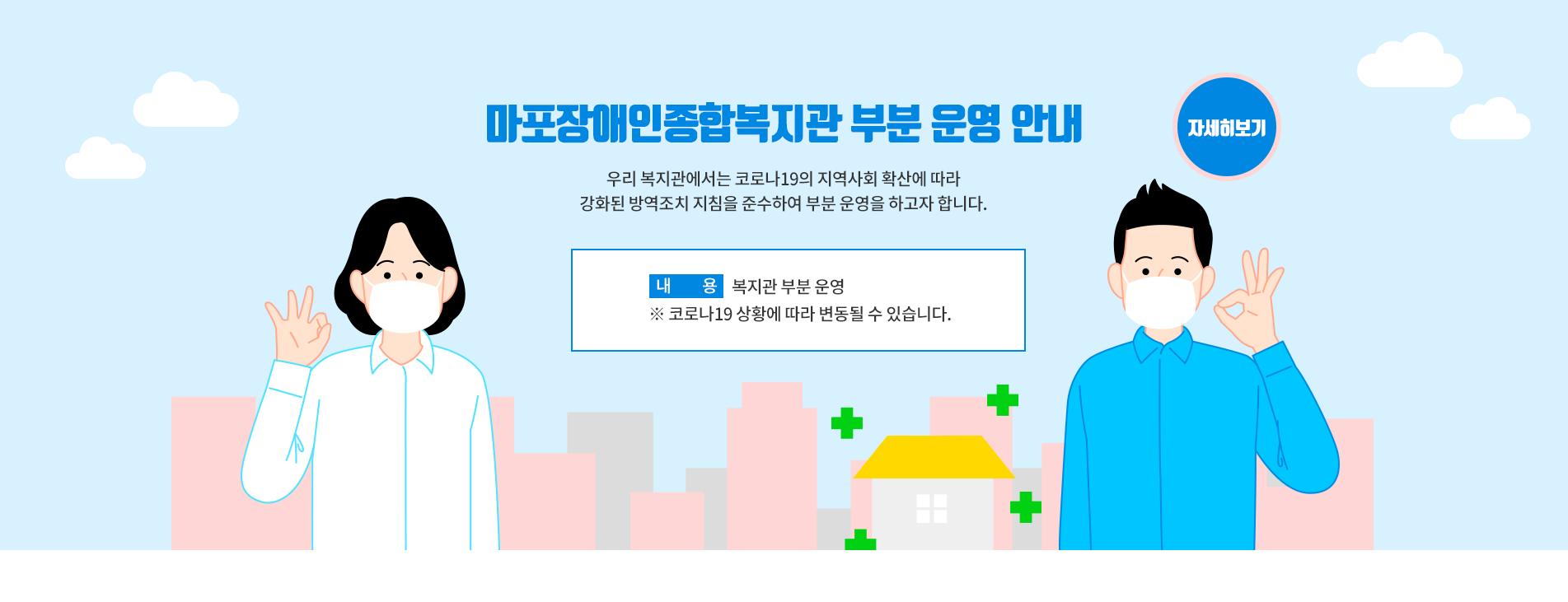 마포장애인종합복지관 부분 운영 안내